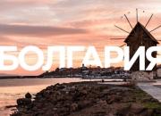 Болгария. Купить тур в Болгарию во Владимире